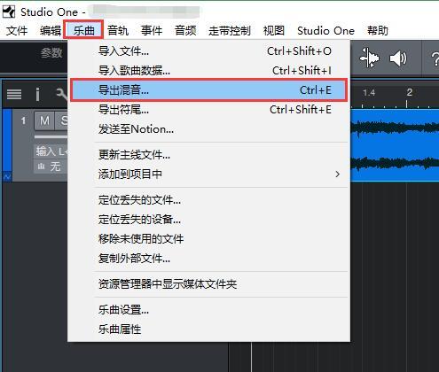 图8:将编辑好的音频导出