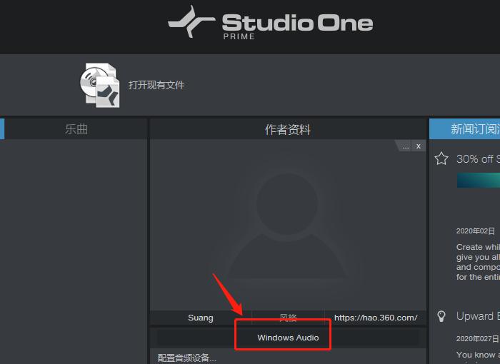 图1:Studio One界面