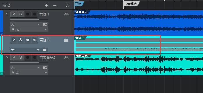 图10:三条人声音轨合并入一个文件夹