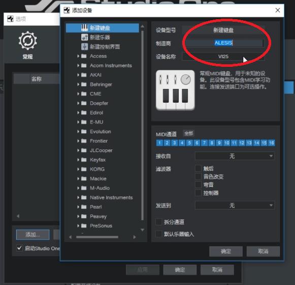 图3:连接Midi键盘的设备型号