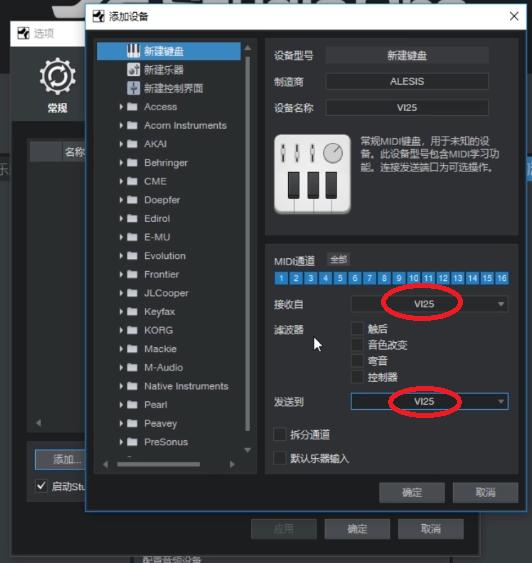 图4:设置MIDI键盘连接参数