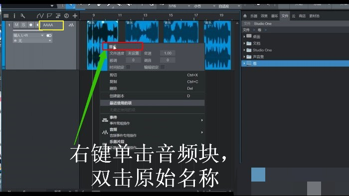 图5:右键点击音频块