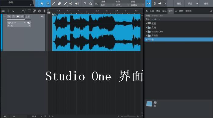 图1:音频导入Studio One