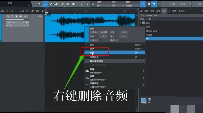 图2:右键点击音频选择删除