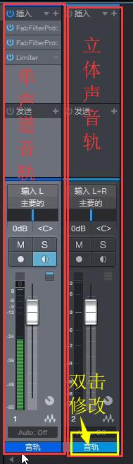 图1:控制台修改音轨名称