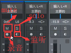 图8:录音、监听等按钮