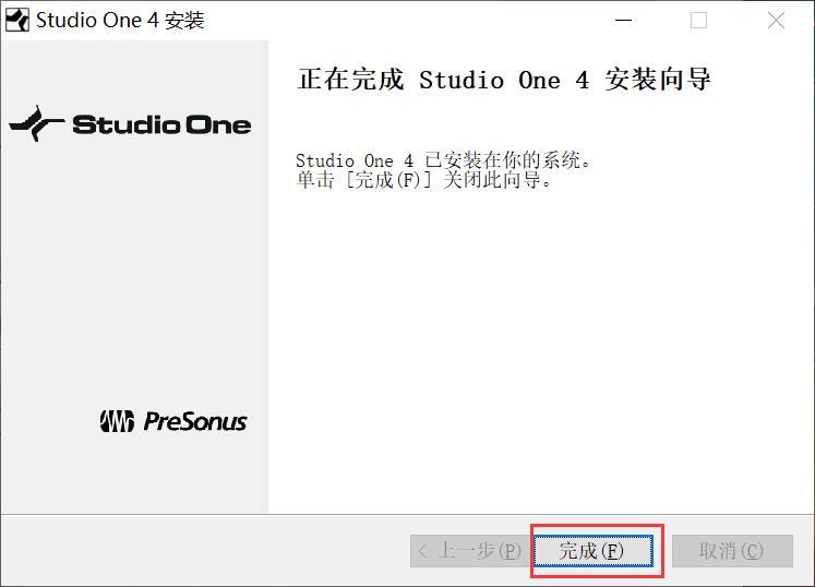 完成Studio one安装