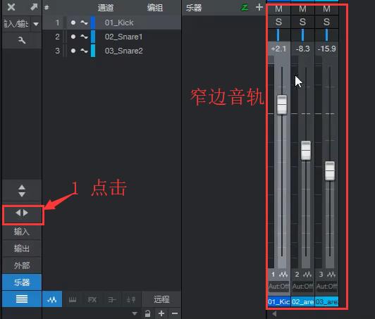 图5:调节音轨宽窄按钮