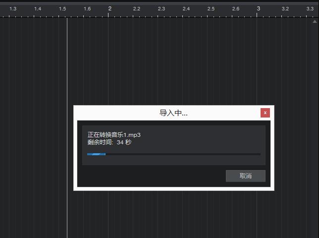 图2:导入音频界面