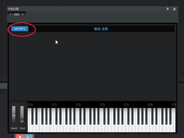 图3:选择MIDI学习