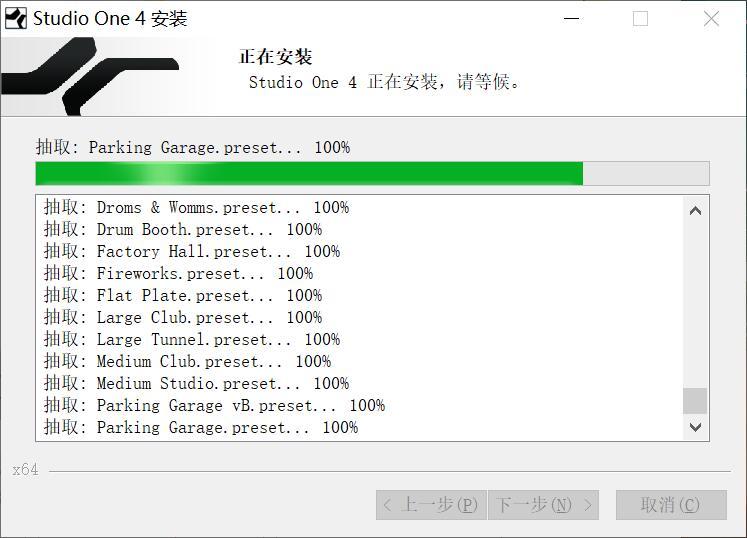 软件安装进程