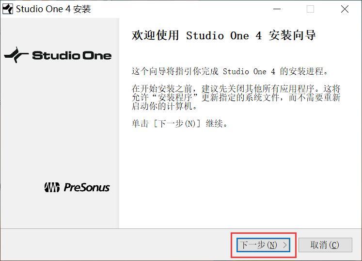Studio one安装向导