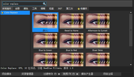 Color Replace特效