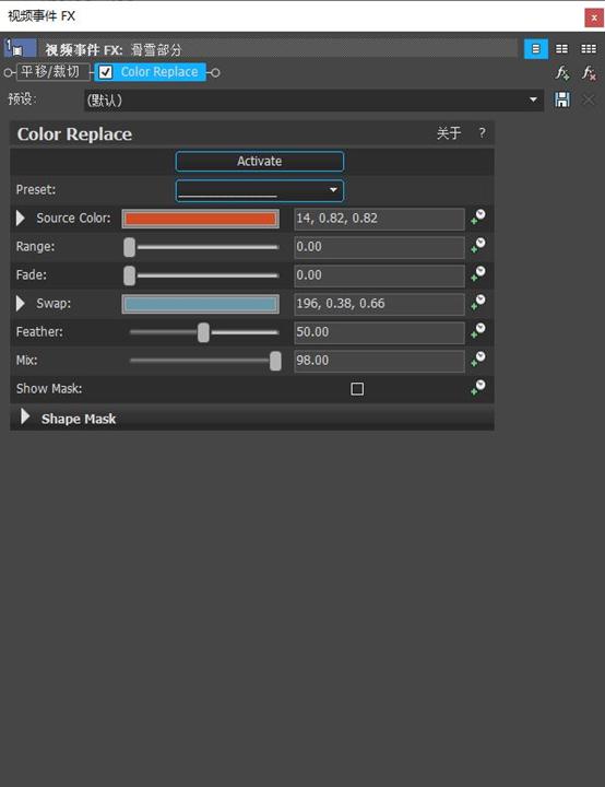 Color Replace参数面板