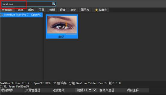搜索NewBlue Titler Pro