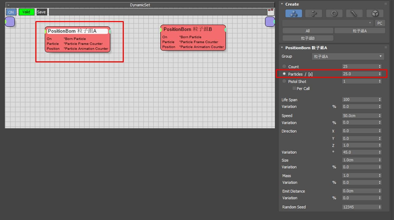 图4:创建PositionBorn节点