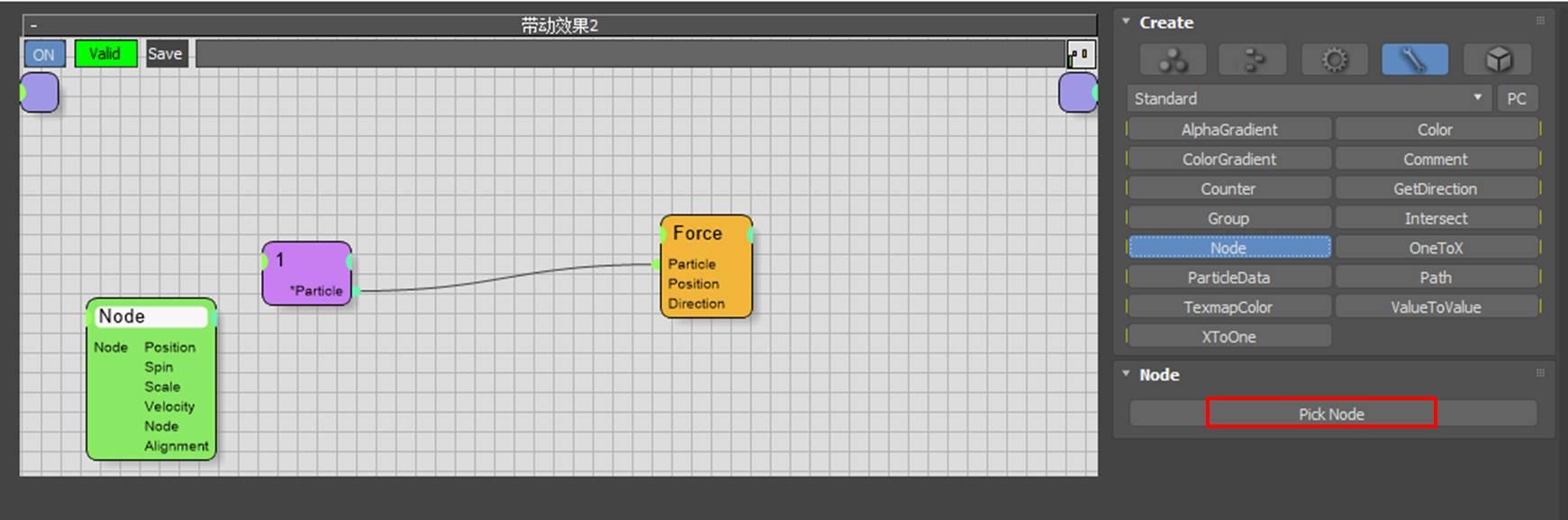 图7:创建Node节点
