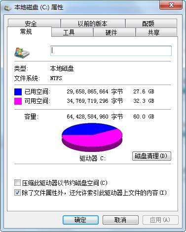 NTFS文件系统