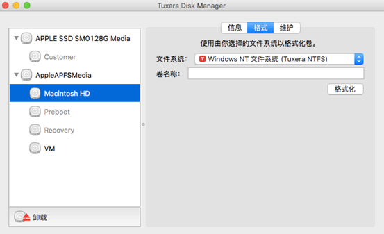 Tuxera Disk Manager格式化操作界面