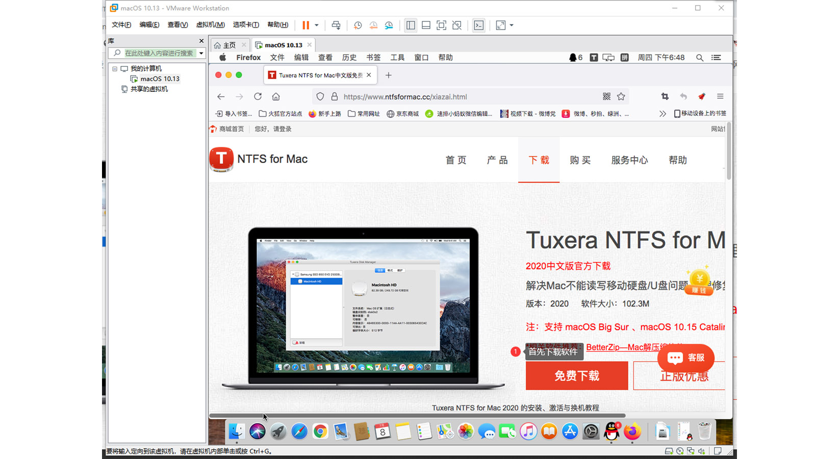 图1:虚拟机打开中文网站界面