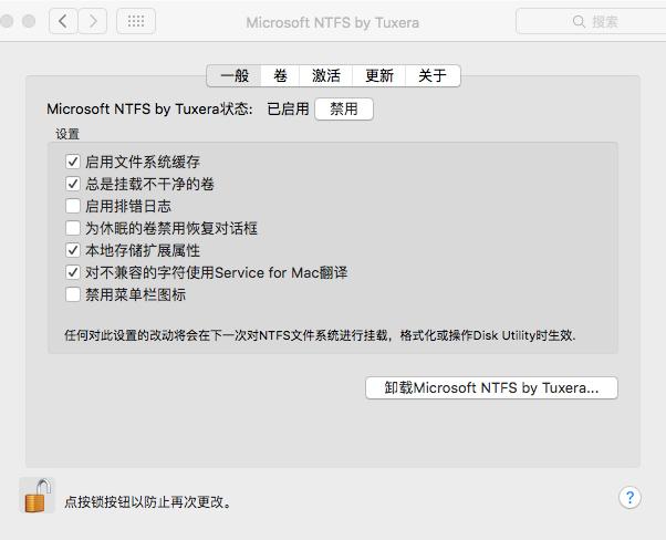 怎样才能打开Tuxera NTFS的主界面?