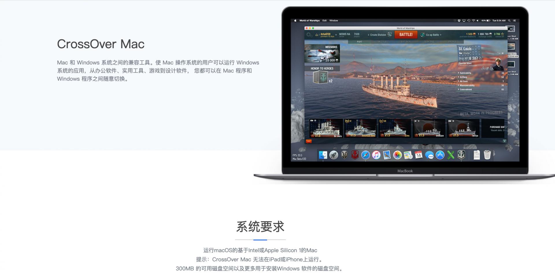 图3:CrossOver中文官网简介