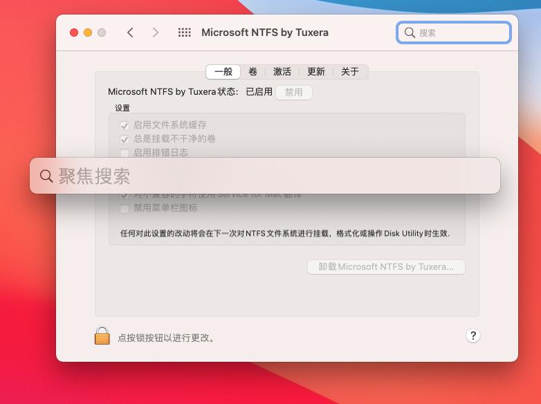 怎么使用聚焦搜索NTFS格式磁盘
