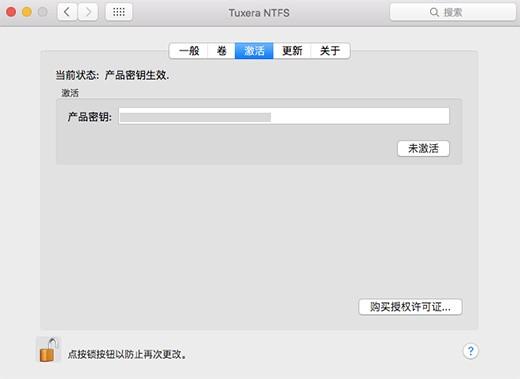 Tuxera NTFS for Mac 2020 的安装、激活与换机教程