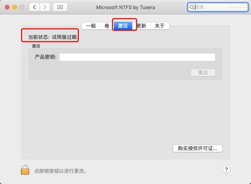 安装Tuxera NTFS For Mac后依旧无法写入怎么办?