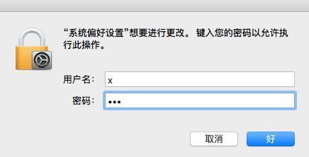 输入系统密码解锁