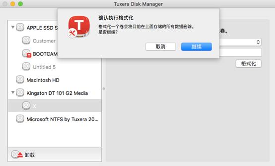 如何在Mac上进行U盘的格式化操作
