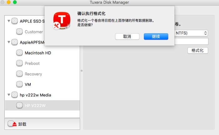 mac怎么格式化u盘?