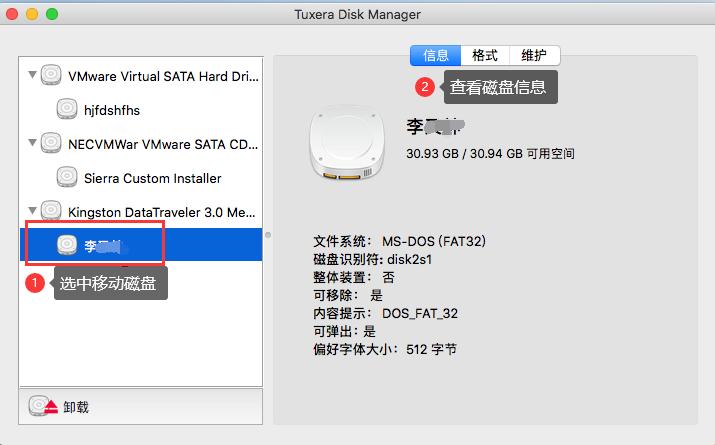 图4:Tuxera NTFS for Mac软件主界面