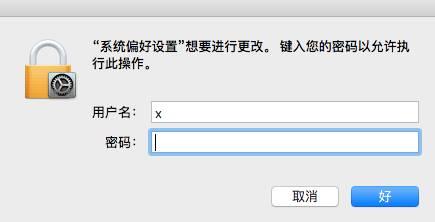 输入系统登录密码