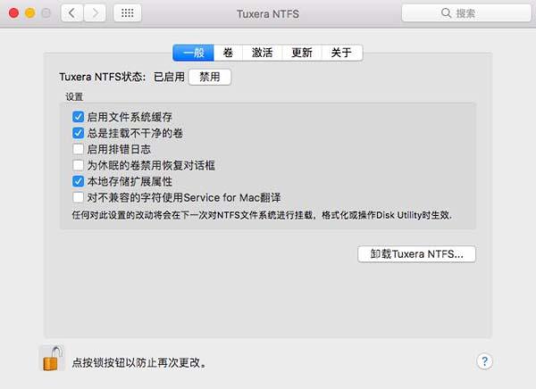 图4:Tuxera NTFS状态