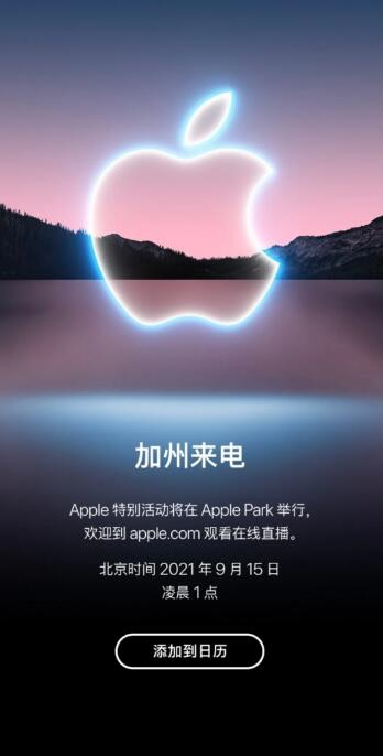图1:苹果发布会邀请函