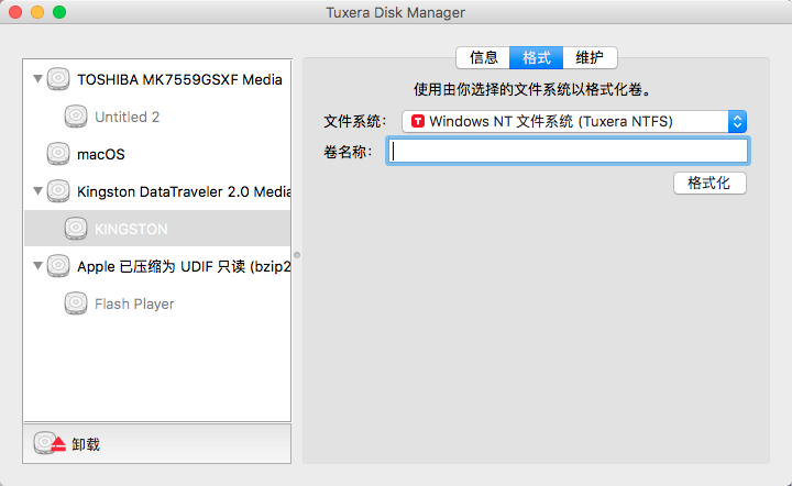 Tuxera NTFS for Mac格式化