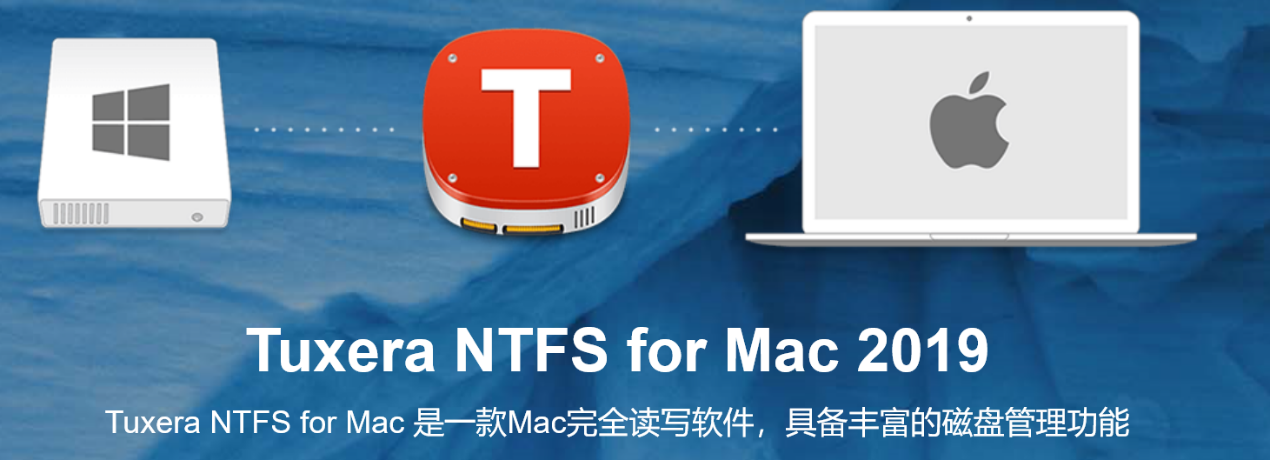 Tuxera NTFS for Mac中文官网界面