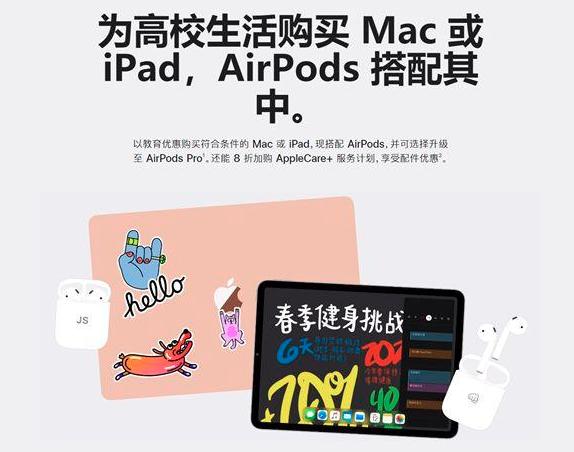 苹果官网信息