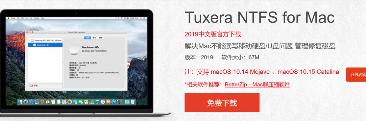 Tuxera NTFS for Mac官方界面