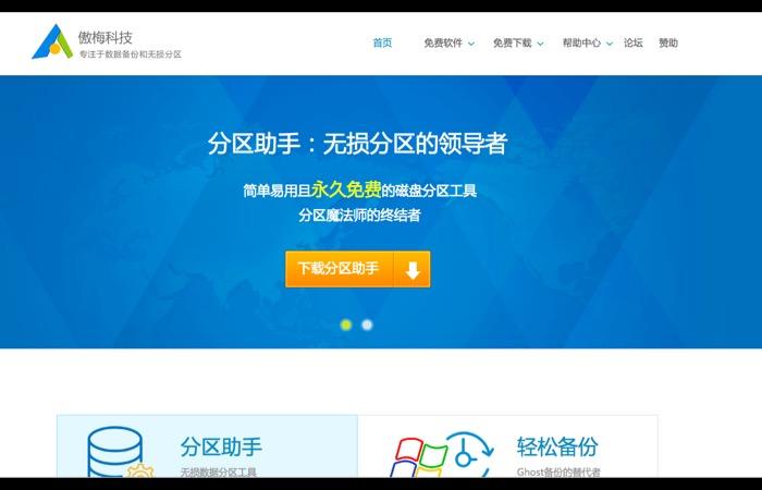 傲梅分区助手中文官网界面