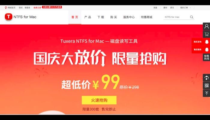Tuxera NTFS for Mac中文官网界面