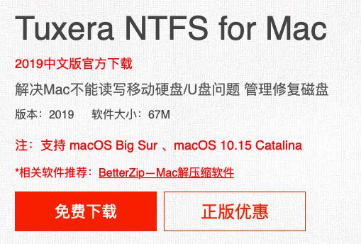 免费下载Tuxera NTFS简体中文版