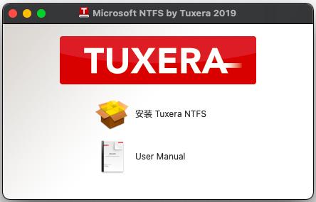 安装Tuxera NTFS