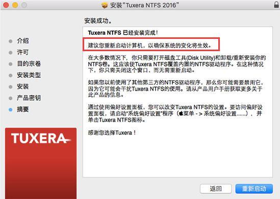 NTFS for Mac安装好后出现错误提醒