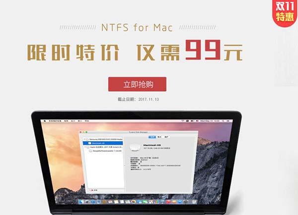 NTFS for Mac的双十一活动