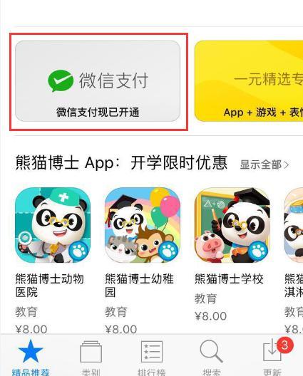 APP Store支持微信支付