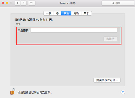 激活Tuxera NTFS for Mac