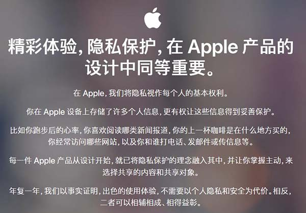 """苹果官网更新""""隐私""""页面"""