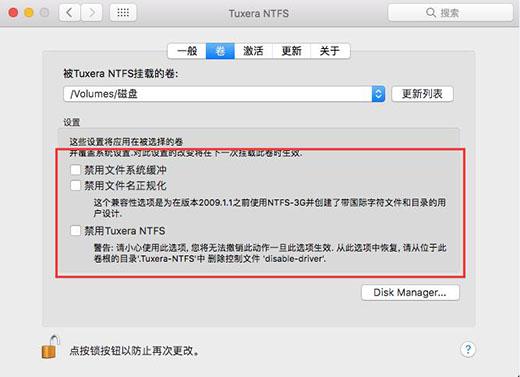 Tuxera NTFS的局部禁用